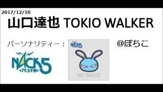 20171210山口達也TOKIOWALKER