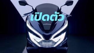 เปิดตัว 2018 Honda PCX Hybrid รถจักรยานยนต์ไฮบริดรุ่นแรกของโลก ราคาไม่เกิน 1.2 แสนบาท