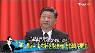 習近平:台灣分享大陸機遇,領土絕不能分割!外交部回嗆「說三道四」少康戰情室 20180320
