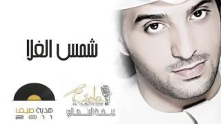 تحميل اغاني مجانا عيضه المنهالي - شمس الغلا (ألبوم هدية صيف 2011)