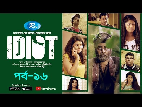 Idiot   ইডিয়ট   Ep 16   Ft.Afran Nisho, Sabnam Faria, Moushumi Hamid   New Bangla Natok   Rtv Drama
