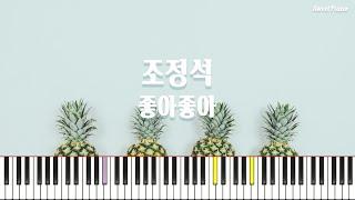 조정석 - 좋아좋아 (슬기로운 의사생활2 OST) (코드 포함)