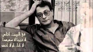 اغاني حصرية بشار زرقان - في البيت أجلس وحيدا (محمود درويش) تحميل MP3