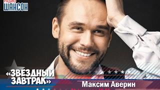 «Звездный завтрак»: Максим Аверин, актер