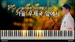 김대명 - 가을 우체국 앞에서 (슬기로운 의사생활 시즌2 OST Part 2)