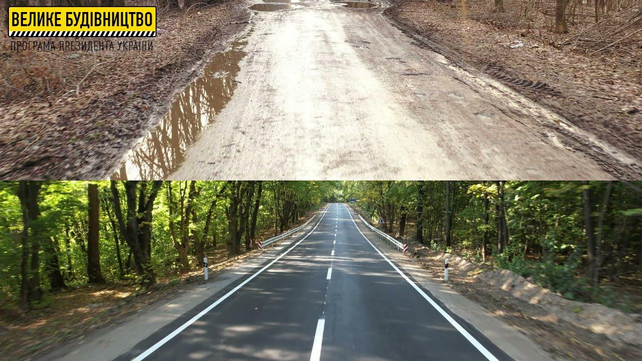 Відремонтовано автомобільну дорогу загального користування місцевого значення О-02-23-01 Стара Гута-Калинівка-Турбів, км 14+716 – км 18+500