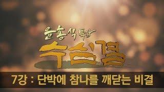 [홍익학당] 윤홍식의 수심결 강의 7강 : 단박에 참나를 깨닫는 비결
