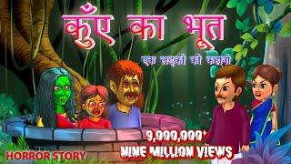 कुएं का भूत: Horror Story | Horror Kahaniya | Hindi Moral Story | Scary Story | Chudail Ki Kahaniya