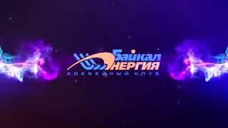 """""""Байкал-Энергия"""" - """"Уральский трубник"""" - 5:1 (3:0). Голы"""