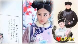 [Thai lyric+PinYin] 不怨-The Palace: the Lost Daughter