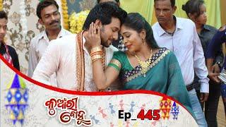 Kunwari Bohu | Full Ep 445 |  12th Mar  2020 | Odia Serial – TarangTV