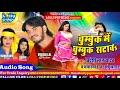 Videshi Lal Yadav भोजपुरी हिट 2018    Chumuk Me Chumuk Satawa    Anshu Bala, Manorma Raj    New Song