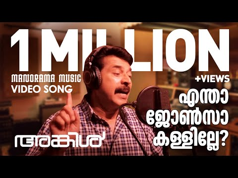 Entha Johnsa Kallile Song - Uncle