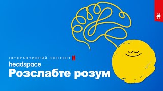 Headspace: Розслабте розум   Headspace: Unwind Your Mind   Український трейлер   Netflix