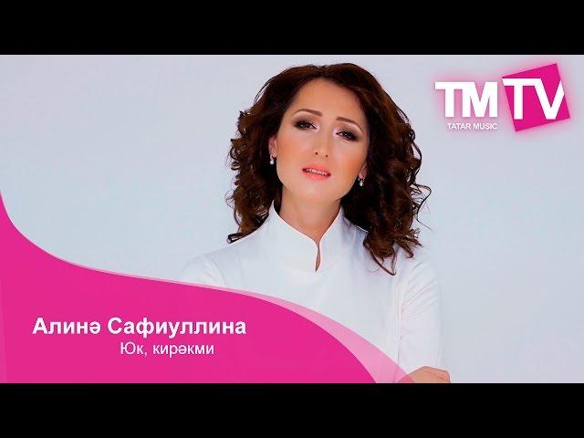 Алина Сафиуллина — Юк, кирӘкми — клип