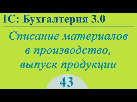 Урок 43. Списание материалов, выпуск продукции в 1С:Бухгалтерия 3.0