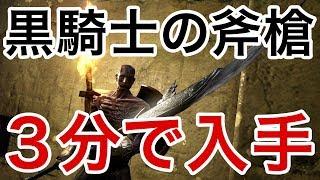 【ダークソウルリマスター】黒騎士の斧槍を最速で入手する方法【3分で入手】