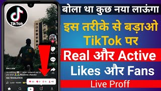 Tiktok par fans kaise badhaye (New Trick) Tiktok par followers and