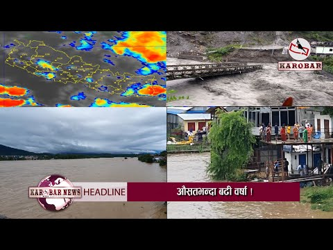 Incessant Rain Increases Risk Of Flooding