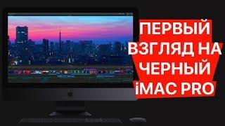 18 ядерный iMac Pro: самый мощный Mac в истории