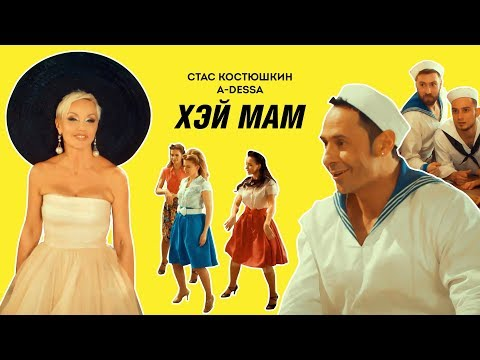 Стас Костюшкин - Хэй Мам (Official Video)