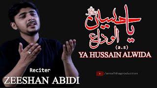 Noha 2016-17 Ya Hussain Alwida   Nauhakhwan :Zeeshan Abidi