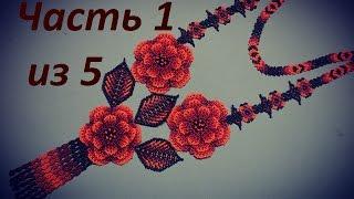 Уичельские цветы из бисера.  Часть 1 из 5.  Листики.  Бисероплетение.  Мастер класс