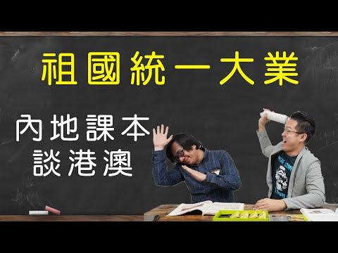 開箱中國歷史課本寫了什麼!