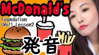 マクドナルドの発音!Foundation/Unit1/Lesson2[#97]