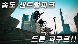 송도 센트럴파크 드론 파쿠르!! Parkour × BMX × FPV Drone