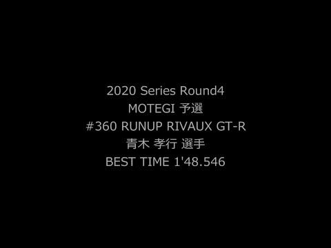 2020年スーパーGTツインリングもてぎGT300でポールポジションを獲得した#360 RUNUP RIVAUX GT-R 青木孝行選手のオンボード映像