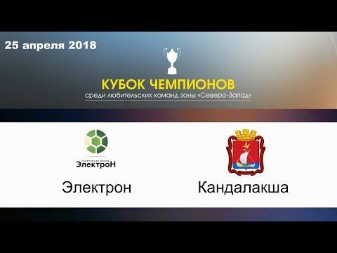 Электрон - Кандалашка 1:2. Кубок Чемпионов МРО