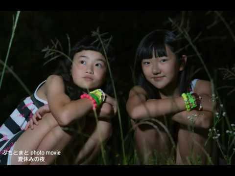 ぷちとまと photo movie 夏休みの夜