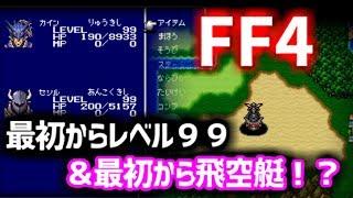 FF4 最初からレベル99&最初から飛空艇!?カイン&セシル