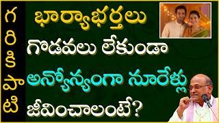 Garikapati Narasimha Rao latest speech about how to lead happy family life.