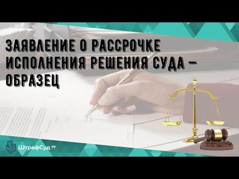Заявление о рассрочке исполнения решения суда — образец