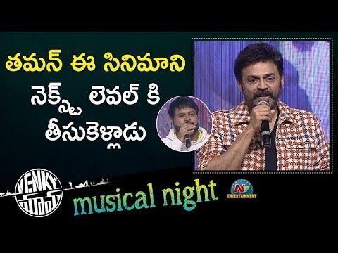 Venkatesh Honest Speech At Venky Mama Musical Night | Naga Chaitanya | NTV Entertainment