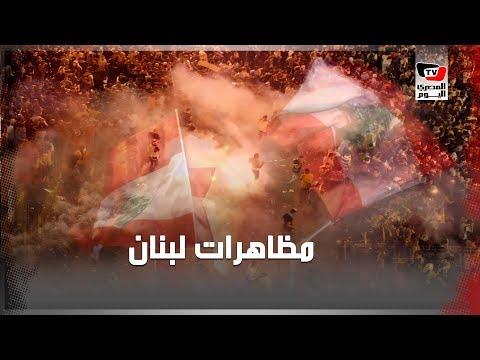نار الاحتجاجات لاتزال مشتعلة.. ماذا يحدث في لبنان ؟