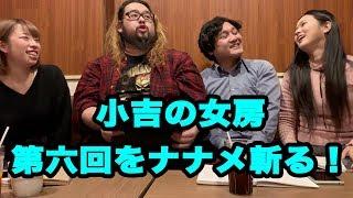 mqdefault - 小吉の女房ナナメ斬り 第六回 の巻