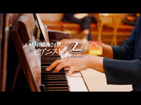 LEXUSピアノ弾いたら動画がオシャレになった - 映画「パリに見出されたピアニスト」-J.S.バッハ: 平均律クラヴィーア曲集第1巻-第2番ハ短調BWV847-CANACANA