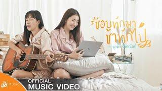 ชอบทักมา ช้าทักไป - มุกมิก ปัทมนันท์ : เซิ้ง|Music【Official MV】