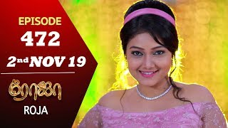 ROJA Serial | Episode 472 | 2nd Nov 2019 | Priyanka | SibbuSuryan | SunTV Serial |Saregama TVShows