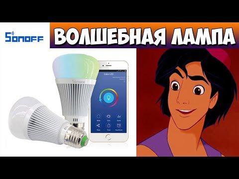 УМНАЯ WiFi ЛАМПА SONOFF B1 - Aliexpress (УМНЫЙ ДОМ)