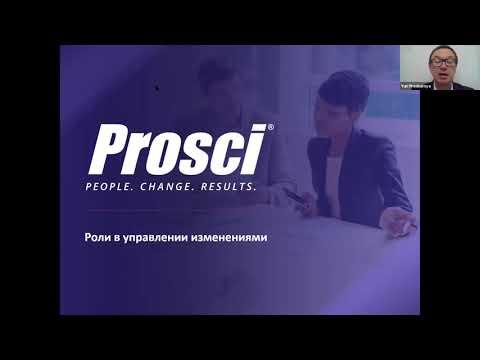 Вебинар Prosci Роли в управлении изменениями (смотреть с 15 мин)