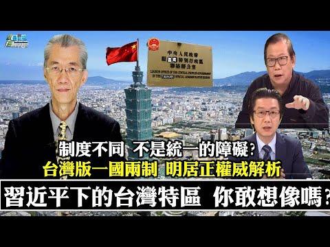 《政經最前線-無碼看中國》210306 習近平下的台灣特區 你敢想像嗎? 制度不同 不是統一的障礙? 就是要你下跪