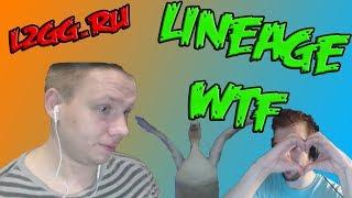 ТОП клипы Twitch | Lineage 2 WTF | Фанпейщик спалился на стриме | Гекс учит мириться