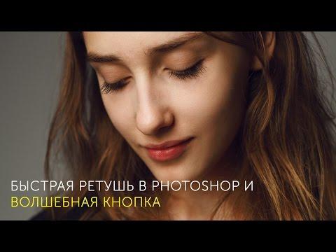 """, title : 'Быстрая ретушь портрета в Photoshop и """"волшебная кнопка"""".'"""