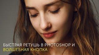 """Быстрая ретушь портрета в Photoshop и """"волшебная кнопка""""."""