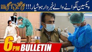 6pm News Bulletin   22 July 2021   24 News HD