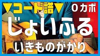 ■コード譜■じょいふる/いきものがかりikimonogakariギターコード